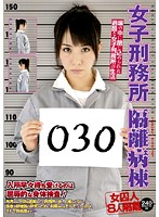Female Prison: R**ed In The Isolation Ward 下載