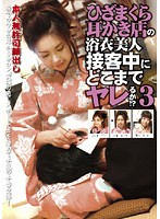 Kimono Beauties Cleaning Ears. How Far Can We Go While Being Serviced!? 3 Download