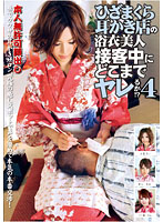 Kimono Beauties Cleaning Ears. How Far Can We Go While Being Serviced!? 4 Download