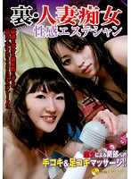 Underground Erotic Spa With Slutty Married Women Estheticians 下載