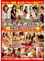 Amateur!! Date Party with Housewives - Orgy Party - Download