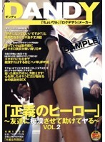 Hero Of Justice. - I Had My Friend Pretend To Be A Molester So I Could Save The Girl And Fuck Her - vol. 2 下載