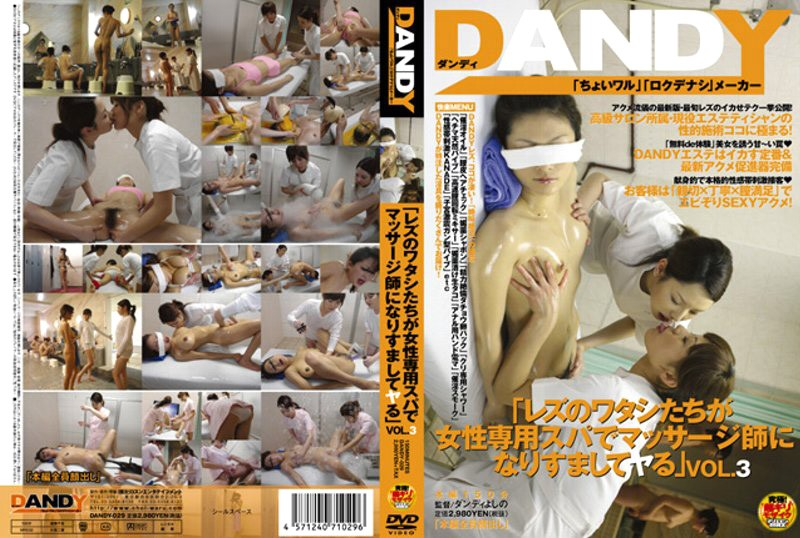 DANDY-029 Cunning Lesbians Pose as Massage Therapists at a Female-Only Spa vol. 3 - Urination, Slut, Massage, Lesbian, Fingering, Digital Mosaic