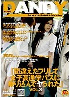 """""""I Got On To A Girls' School Bus Pretending It Was By Accident, And I Got Laid"""" vol. 3 下載"""