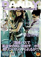 (Will Rubbing My Dick Against Beautiful, Mature Women's Butt on the Bus Get Me Laid?) vol. 1 Download