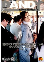 (Will Rubbing My Dick Against Beautiful, Mature Women's Butt on the Bus Get Me Laid?) vol. 3 下載