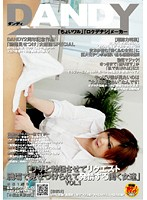 (Make Me Hard! Women Who Get Excited Seeing Erections at Work) vol. 1 下載