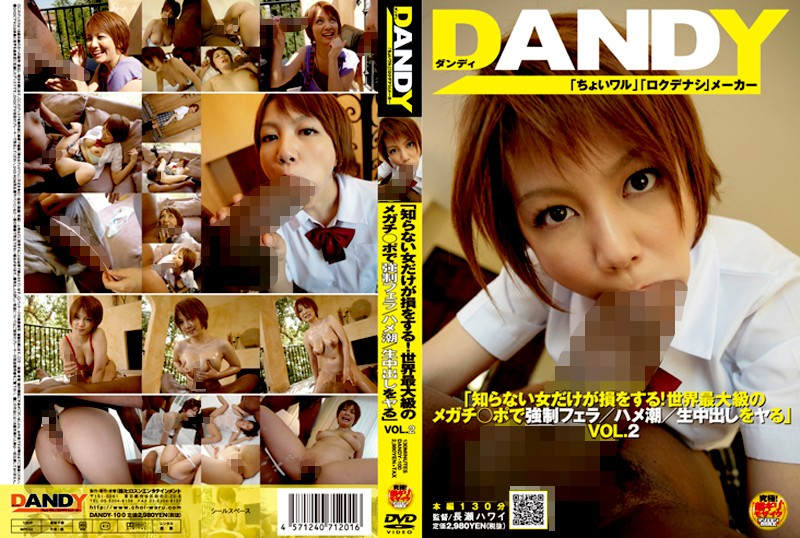 "DANDY-100 porn streaming Meguru Kosaka ""Too Bad For The Girls That Don't Know! Forceful Blowjobs/Squirting/Creampies From The World's"