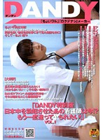 DANDY Special! Where Is That Nurse That Made The Whole Country Erect?! I Want To Meet And Fuck Her Again! 下載