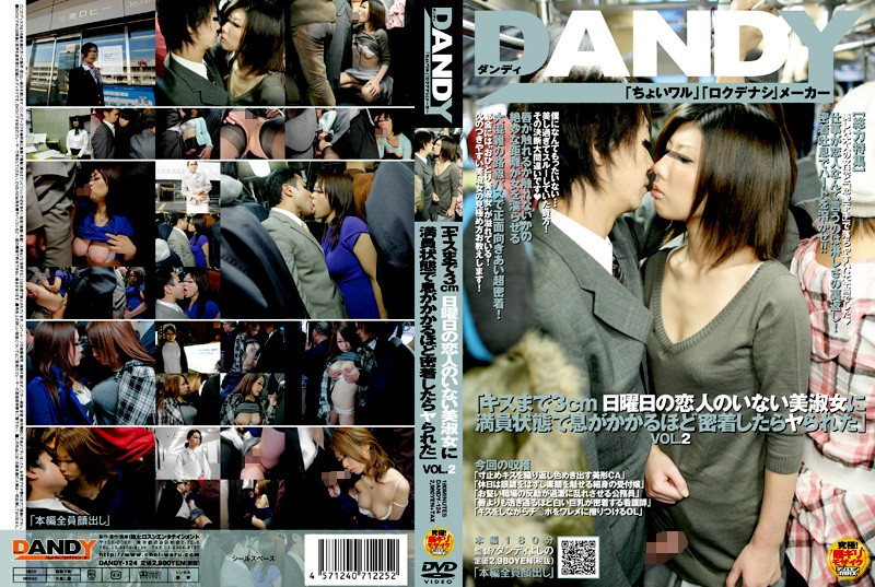 DANDY-124 JavHiHi So Close to Kissing: I Fucked a Lonely Woman on a Beautiful Sunday vol. 2
