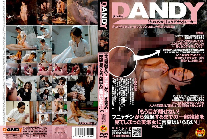 DANDY-131 download or stream.