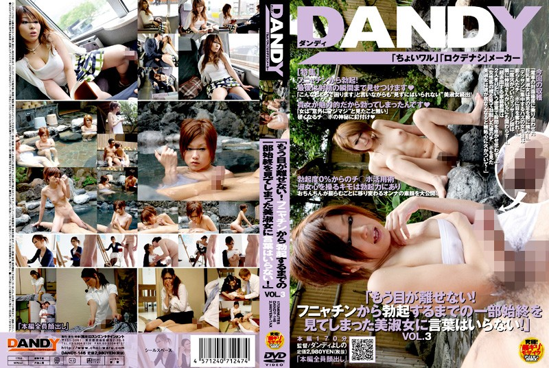 DANDY-146 download or stream.