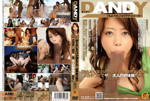 "DANDY-167 ""Women Who Don't Know Lose Out! Fucking With The World's Biggest Mega Cock. An Adult's"