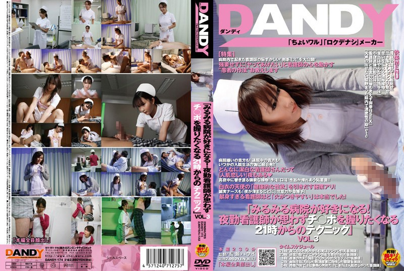"DANDY-174 jav stream ""I Suddenly Love Hospitals ! The Night Shift Nurses Suddenly Start Playing With Their Patients'"