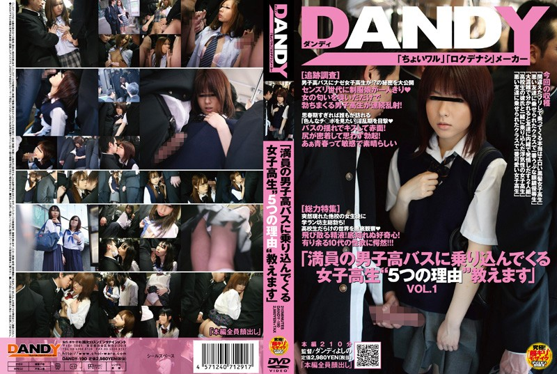 DANDY-190 download or stream.