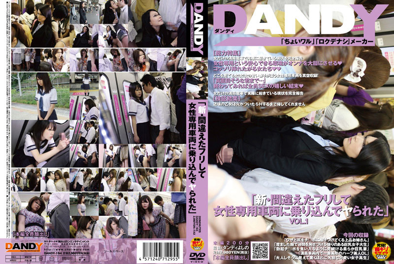 "DANDY-194 streaming jav ""New, I Got Fucked When I Pretended To Board The Women's Only Train Car By Mistake."" vol. 1"