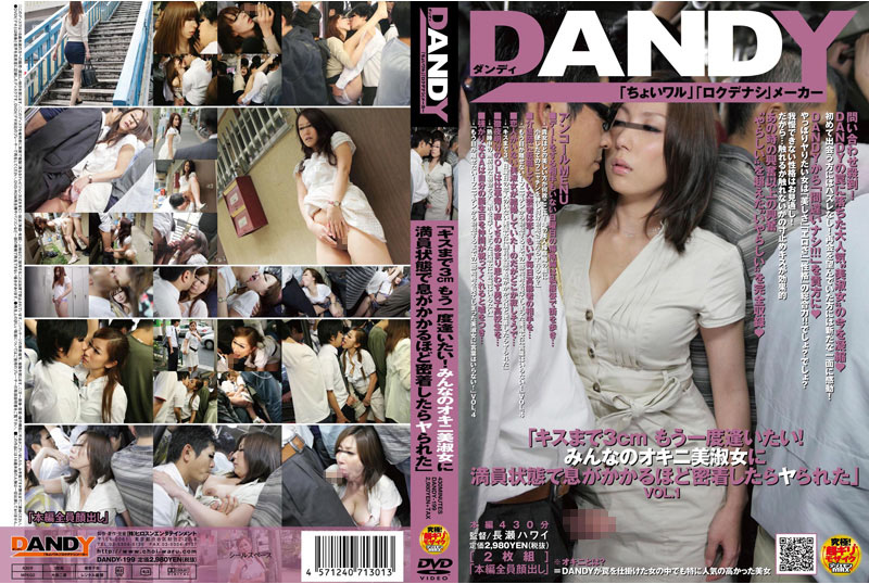 """DANDY-199  """" So Close to Kissing. I Want To Meet Them Again! I Came So Close To Everyone's Favorite Beautiful"""
