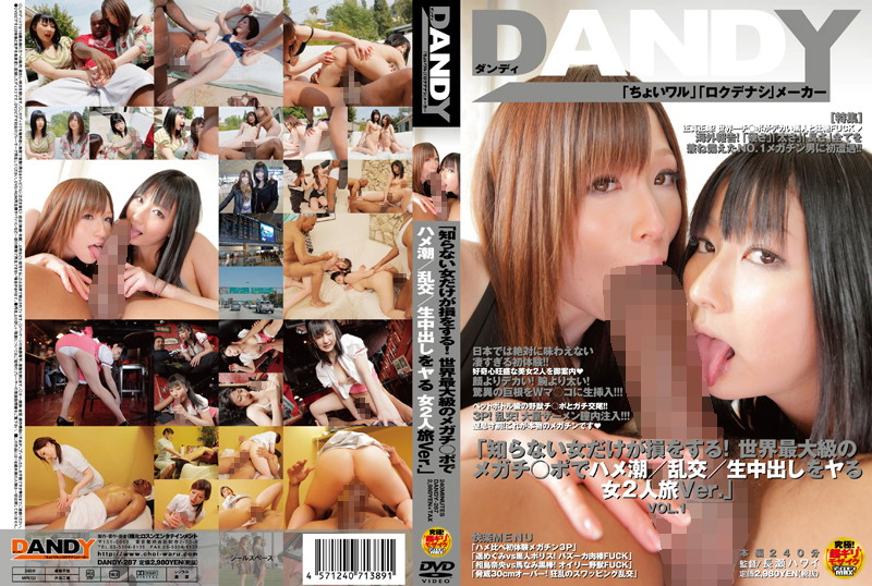 DANDY-287 Jumbo Dick Fuck Frenzy Squirting/ Orgy/ Creampie Raw Footage Two Bitches vol. 1