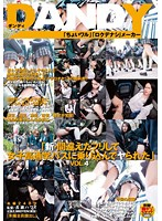 (New-Mistakenly Boarding the Girl's High School Bus and Getting Fucked) vol. 4 Download