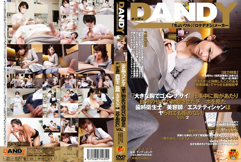 """DANDY-321 free porn online """"'Sorry For Having Big Tits.' The Dental Hygenist/Hairdresser/Massage Parlor Esthetician's Tits"""