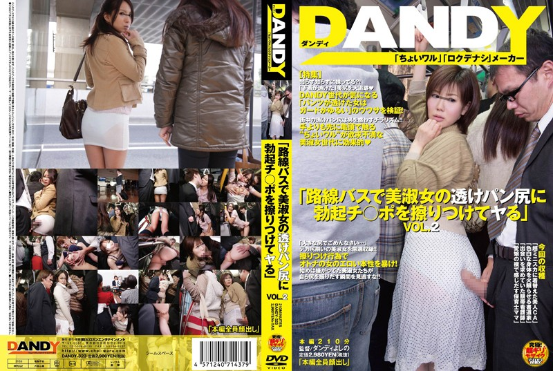 "DANDY-323 jav.me ""Fucking Beautiful, Mature Women on the Bus Who Wear See-Through Clothes."" vol. 2"