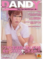 (If I Let the Nurse Watch Me Jerk Off, Will She Have Sex With Me?) vol. 7 下載