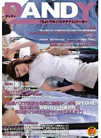 """""""Erect Cocks for Pretty Ladies on the Bus SPECIAL - If You Keep On Pushing Stiff, Part Time Job-Working Wives Every Day Can You Fuck Them?"""" vol. 1 下載"""