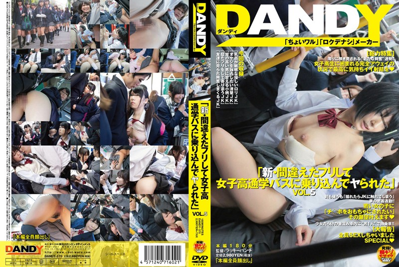 DANDY-370 japanese porn (New-Mistakenly Boarding the Girl's High School Bus and Getting Fucked) vol. 5