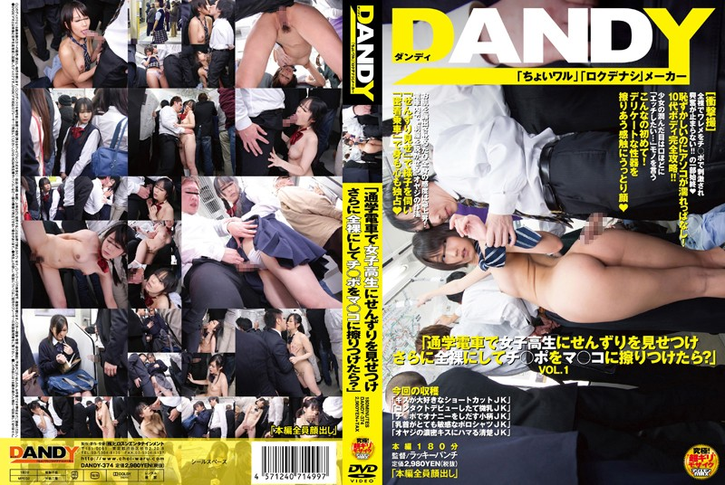 DANDY-374 Spotted masturbating on the train by a schoolgirl, but she strips naked and rubs her
