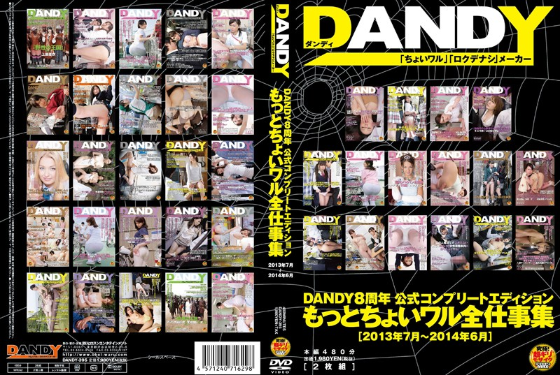 DANDY-395 hot jav DANDY 8th Anniversary Official Complete Edition: Kinda Naughty Jobs Full Compilation – July 2013 to