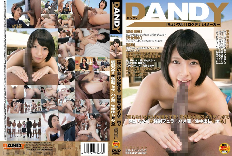 DANDY-400 japanese sex Miku Abeno Women Who Don't Know About This Are Missing Out! Miku Abeno Is Compelled To Give This Huge Dick (One