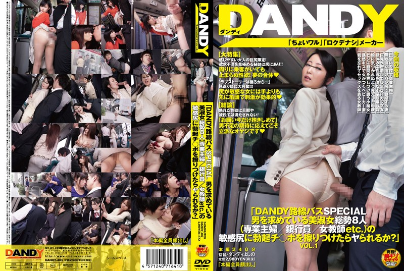 """DANDY-402 """"DANDY Street Car SPECIAL If You Rub Your Hard Cock Against The Sensitive Asses Of These"""