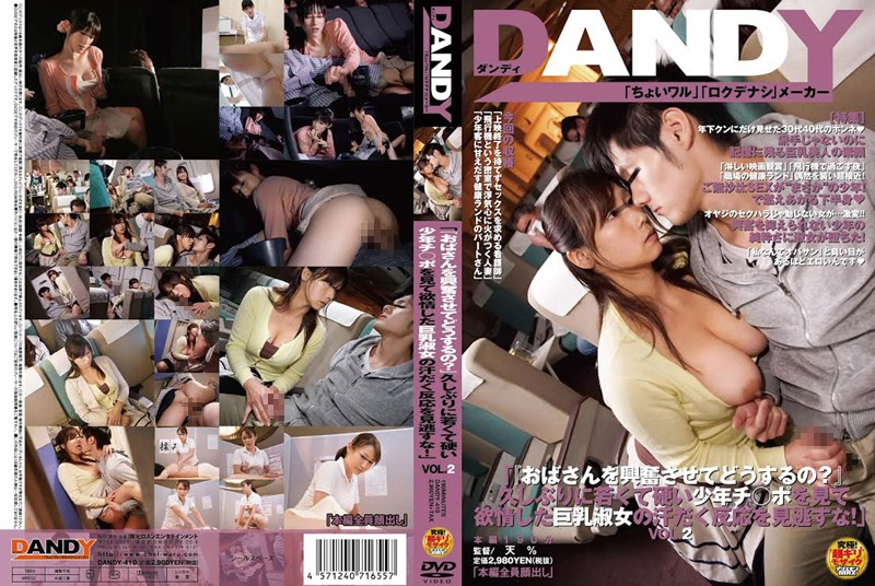 "DANDY-410 jav free online '""What Do You Think You're Doing Getting An Old Woman All Hot And Bothered?"" Don't Miss The Sweaty"