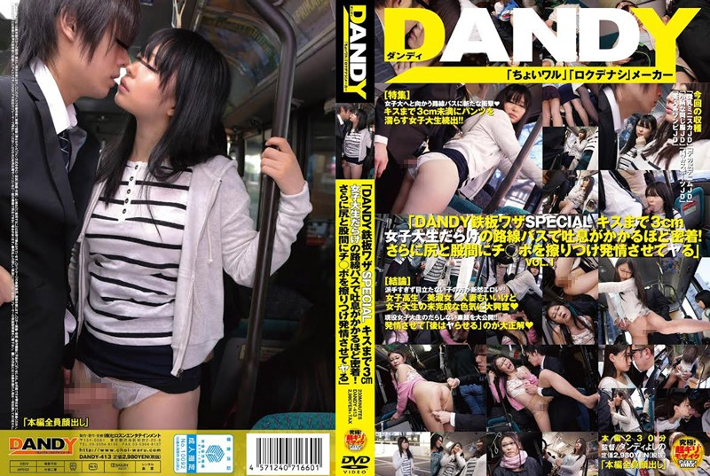 DANDY-413 watch jav online DANDY's Sure-Fire Techniques Special: If You're on a Bus Full of Schoolgirls Who are Just an Inch