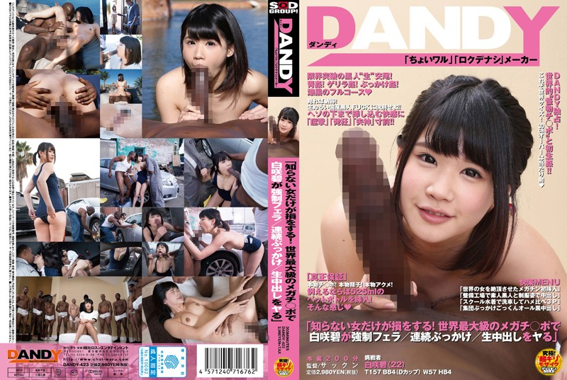 "DANDY-423 japanese av Aoi Shirosaki ""You Can Only Hurt Girls You Don't Know! Aoi Shirosaki Gets Forced To Give One Of The Biggest Cocks"