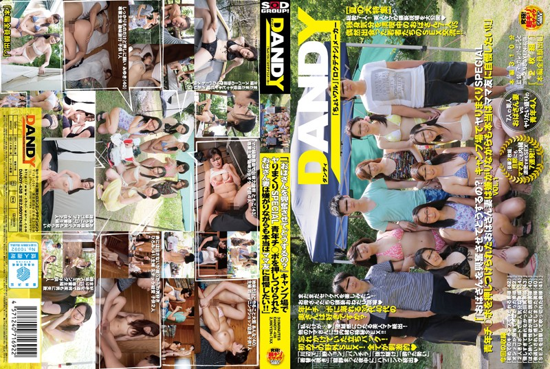 "DANDY-438 jav videos ""You Got My Pussy Wet, So What Are You Going To Do About, Young Man?"" Campground Fuck Special – A"