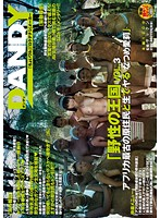 """""""Wildest Kingdoms"""" Vol. 3 Raw Fucking With Africa's Oldest Indigenous Peoples Starring Airi Natsume Download"""