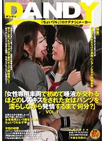 """""""On The Ladies Only Train, How Many Minutes Does It Take For This Girl To Start Cumming When She Gets Sloppily Kissed By Lesbians For The First Time?"""" vol. 1 下載"""