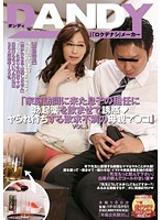 """""""My Son's Teacher Came To Make A Home Visit, So I Slipped Some Aphrodisiacs Into Her Drink And Led her To Temptation Horny MILF Pussies Just Waiting To Be Fucked"""" vol. 1 下載"""