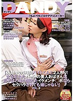 """Alone With A Part-timer Guy!"" Part-timer MILF Doesn't Mind Getting Sexually Harassed By A Young, Good-looking Guy's Penis! vol. 3 Download"