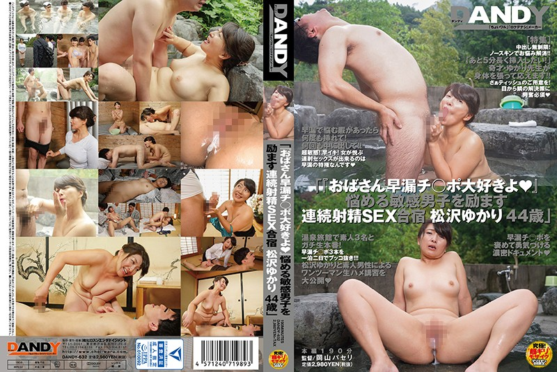 "[DANDY-632]"" 'I Love Cocks That Cum Prematurely' Ejaculating Sex Training Camp To Help Men With Sensitivity Issues. Yukari Matsuzawa, 44 Years Old"""