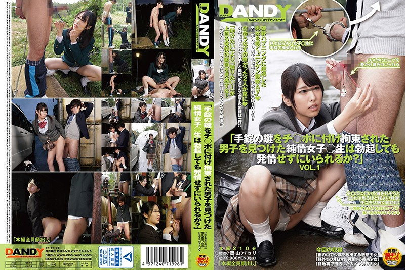 "DANDY-639 ""When An Innocent Schoolgirl Finds A Man Handcuffed With The Key Tied Around His Cock, Can The Schoolgirl Resist Being Turned On When His Dick Becomes Hard?"" vol. 1"