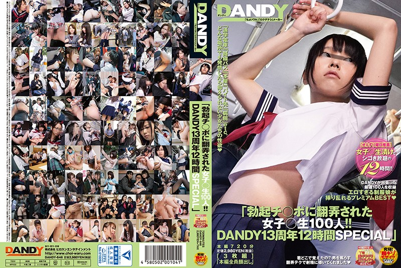 100 Sch**lgirls Who Were Teased And Toyed With Rock Hard Cocks!! DANDY 13th Year Commemorative 12-Hour SPECIAL