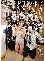"""The Old Lady Who Helps Satisfy The Horny Boys In The Neighborhood Will Never Refuse An Offer Of Sex! She's Getting Her Titties Groped Daily By All The Boys And Getting Her I-Cup Soft Breasts Enlarged Kozue-san 44 Years Old"" Download"