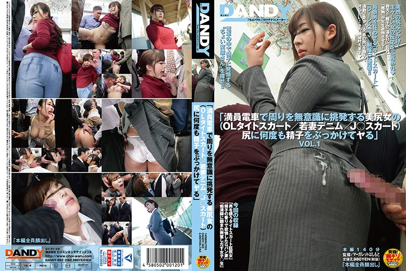 "DANDY-662 best free porn ""This Woman With A Beautiful Ass (An Office Lady In A Tight Skirt/A Young Wife In Denim/A J* In A"