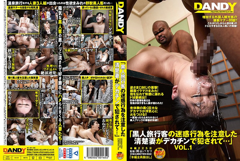 "[DANDY-706]""Neat And Clean Married Woman Scolds A Black Passenger Acting Rude And Gets Fucked By His Huge Black Cock…"" Vol. 1"