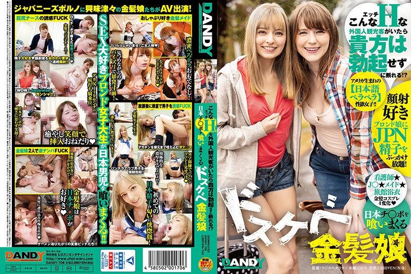[DANDY-708]How Am I Supposed To Say No And Not Get Hard When This Foreign Tourist Is So Filthy?! An Ultra Slutty Blonde Girl Who Eats Japanese Dick Like Candy