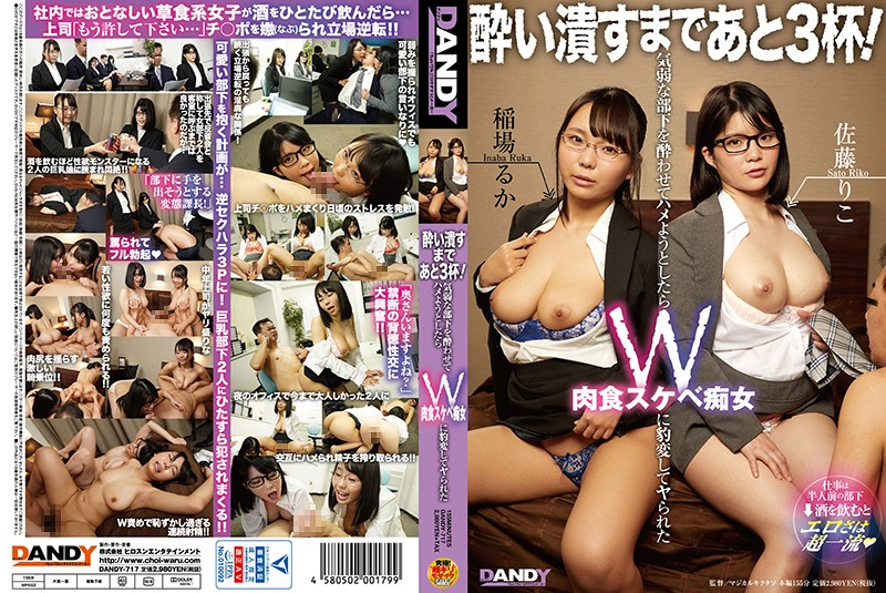 DANDY-717 jav free streaming Ruka Inaba Riko Sato All It Takes Is 3 More Pumps To Fuck Her To Oblivion! A Pushover Employee Is Getting Fucked Until
