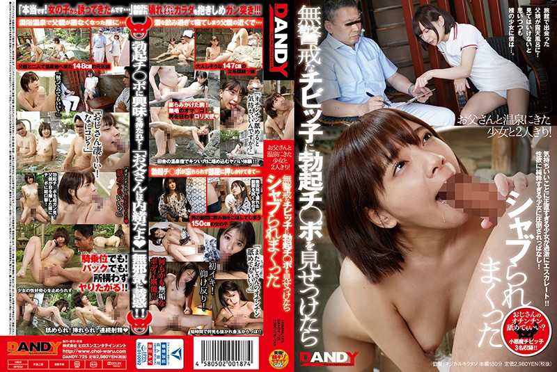 [DANDY-725] Stepdad And Stepdaughter Alone At The Hot Springs! A Naive Barely Legal Girl Can't Stop Sucking Cock When She Is Shown A Hard One