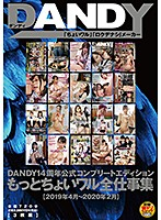 DANDY 14th Anniversary Official Complete Edition: Just A Little Naughtier, Complete Works [April 2019 - February 2020] Download